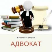 Адвокат Київ. Адвокат по кредитах і мікропозик