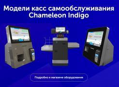 Chameleon Indigo — касса самообслуживания