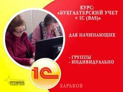 Курси бухгалтерів 1С (BAS) в Харкові