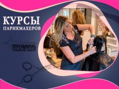 Навчання на курсах перукарів в Харкові, недорого
