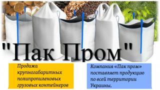 Продам БигБэги в Харькове