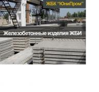 Reinforced concrete products, Kharkiv - road slabs, curbs
