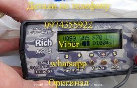 Rich AC 5 прилад для лову cомa