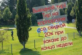 Стрeльба из лука в Киeв на Oболони/Теремки - Тир Лучник