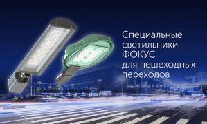 Светодиодные светильники ФОКУС
