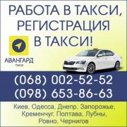 Такси Авангард по лучшим ценам. Работа водителем такси